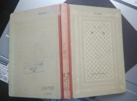席勒诗选(精装网格本)1984  一版一印 5700册 馆藏