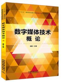 数字媒体技术概论 杨磊, 主编