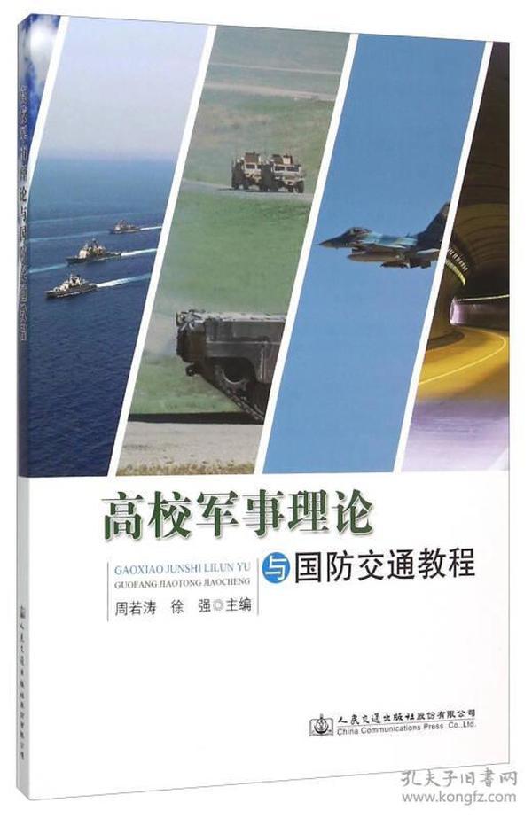 高校军事理论与国防交通教程