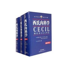 西氏内科学 *23版(简体中文版)