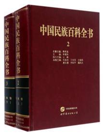 中国民族百科全书(2 3上下)全两册