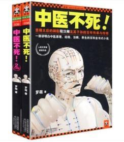 中医不死(全2册)//读客系列小说书籍中医医学史上的那些事儿因为是医生一个医生的故事三部曲