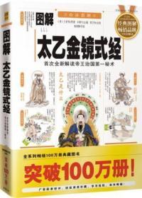 图解国学系列:图解太乙金镜式经:首次全新解读帝王治国第一秘术