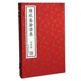 崇贤馆藏书:钟球斋脸谱集(套装共2册)