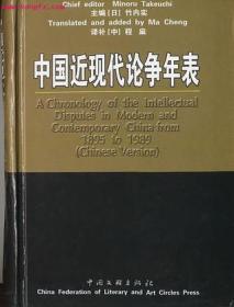 中国近现代论争年表