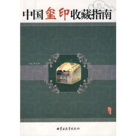 中国玺印收藏指南