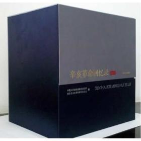 辛亥革命回忆录(全8册)1J11a