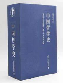 中国哲学史(全四册)