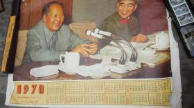 文革宣传画   毛林   (12)保真  尺寸38.5cm 53cm