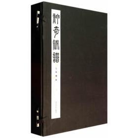 神奇秘谱(一函三册)