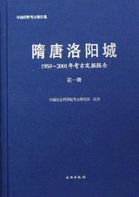 隋唐洛阳城:1959-2001年考古发掘报告