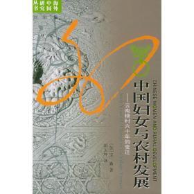 中国妇女与农村发展:云南禄村六十年的变迁