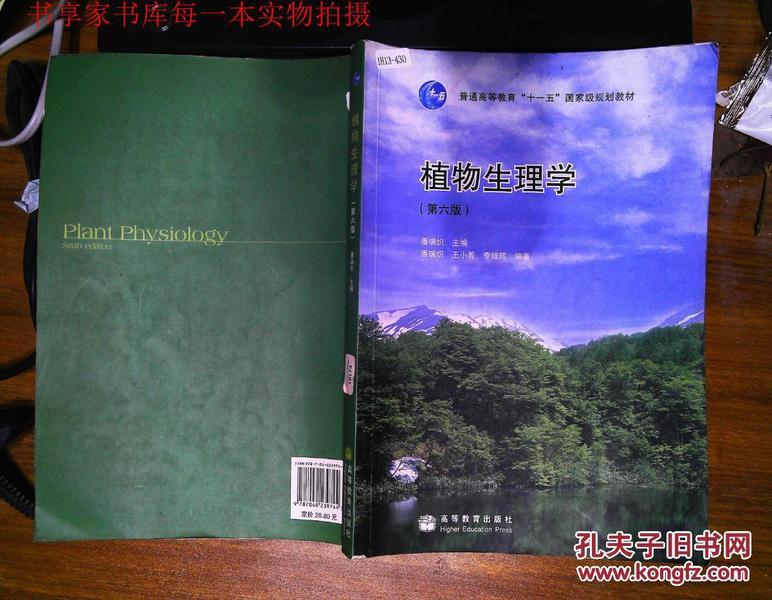 植物生理学(第六版)