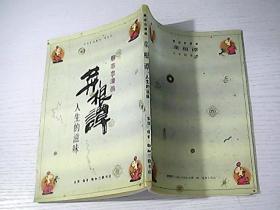 蔡志忠漫画 菜根谭 人生的滋味