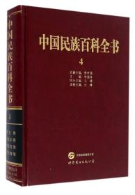 中国民族百科全书4