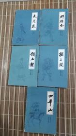 老版评书    兴唐传   全10册