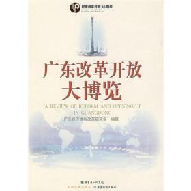 广东改革开放大博览