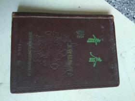 青春 老笔记本 1959年精装本