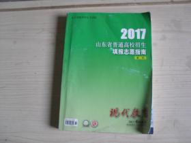 2017山东省普通高校招生填报自愿指南本科 X968