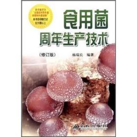 食用菌周年生产技术(修订版)