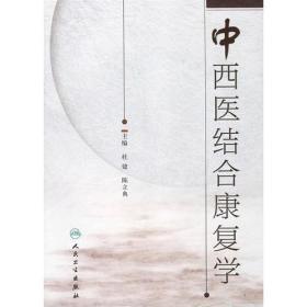 中西医结合康复学(自购2000)
