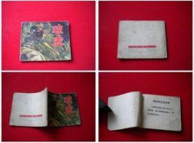 《琼虎》高宝生,人美1972.12一版一印,2036号,连环画