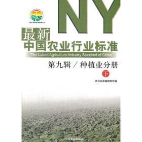 最新中国农业行业标准  种植业分册- -第九辑-(上.下)