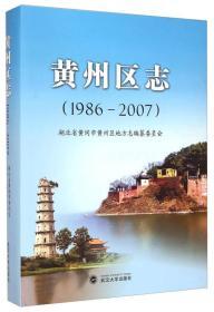 黄州区志1986-2007