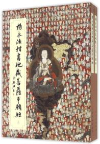 杨永法楷书地藏菩萨本愿经(全二册)