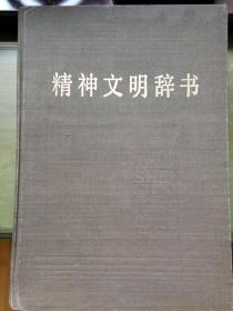 民易开运:精神文明辞书