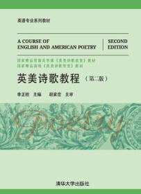 英美诗歌教程(第二版)9787302376002李正栓清华大学出版社