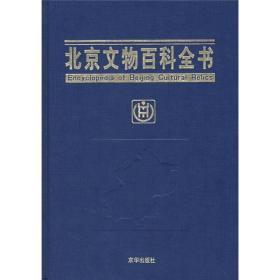 北京文物百科全书