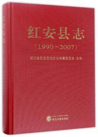 红安县志(1990-2007)