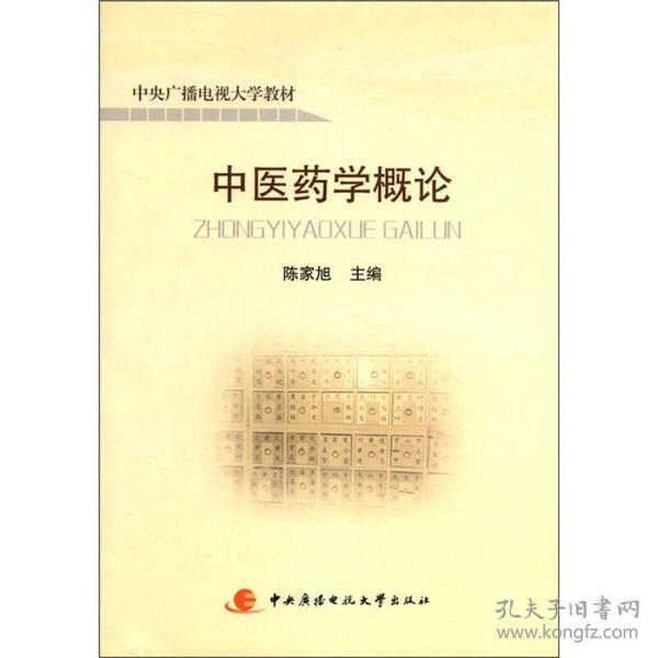 中央广播电视大学教材:中医药学概论