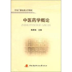 中医药学概论