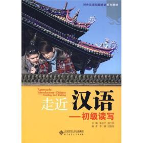 GL-QS走近汉语----初级读写