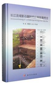 长江流域新石器时代以来环境考古