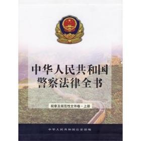 中华人民共和国警察法律全书(规章及规范性文件卷上下)(精)