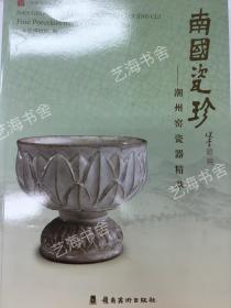 南国瓷珍:潮州窑瓷器精萃