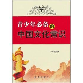 青少年必备的中国文化常识