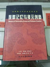族群记忆与多元创造(徐其超签名本)01年初版  印量1000册
