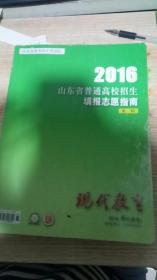 2016山东省普通高校招生填报志愿指南  本科