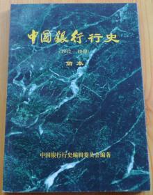 中国银行行史 (1912-1949)