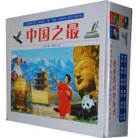 中国之最  全3卷