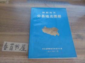 邯郸地区分县地名图册
