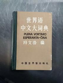 世界语中文大词典
