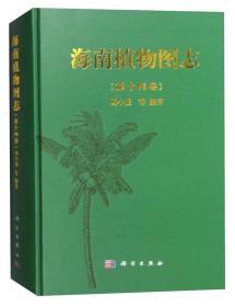 海南植物图志 第十四卷