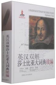 英汉双解莎士比亚大词典续编:A Shakespeare Dictionary for Chinese Students (Supplementary Volume)