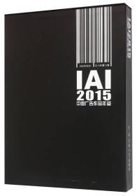 9787565715396-xg-IAI中国广告作品年鉴 2015 专著 国家广告研究院[等]联合编辑 IAI zhong guo guang g