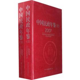 中国民政年鉴2007上